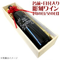 【送料無料】【名入れ】【木箱入り】オリジナル彫刻ワイン【母の日/父の日】名前・日付を入れて世界で1本だけの名入れワインに!【楽ギフ_包装】
