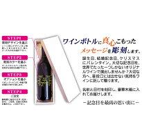 【オリジナル彫刻ワイン】記念日デザイン1