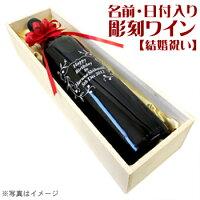 【送料無料】【名入れ】【木箱入り】オリジナル彫刻ワイン【結婚】名前・日付を入れて世界で1本だけの名入れワインに!【楽ギフ_包装】