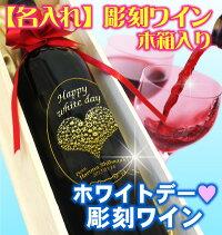 【送料無料】【名入れ】【木箱入り】オリジナル彫刻ワイン【ホワイトデー/バレンタイン】名前・日付を入れて世界で1本だけの名入れワインに!【楽ギフ_包装】