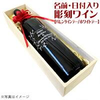 【送料無料】【名入れ】【木箱入り】オリジナル彫刻ワイン【バレンタイン/ホワイトデー】名前・日付を入れて世界で1本だけの名入れワインに!【楽ギフ_包装】