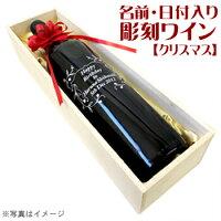 【送料無料】【名入れ】【木箱入り】オリジナル彫刻ワイン【クリスマス】名前・日付を入れて世界で1本だけの名入れワインに!【楽ギフ_包装】