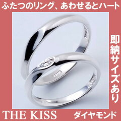 (筆記体.日本語.ハート刻印可)THE KISS シルバー ペアリングTHE KISS シルバー ペアリング ダイ...