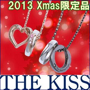 THE KISS シルバー メッセージ ペアネックレス ダイヤモンドx2連リング【2013 Xmas限定 クリス...