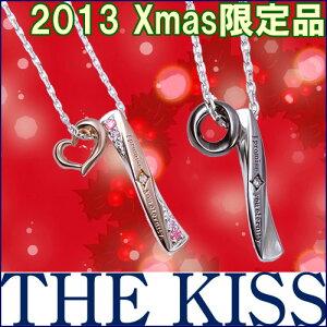 THE KISS シルバー メッセージ ペアネックレス 合わせるとハートが浮かび上がる【2013 Xmas限定...