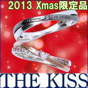 THE KISS シルバー ペアリング (筆記体.日本語.ハート刻印可)結婚指輪 マリッジリング【2013 Xm...