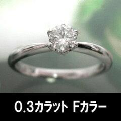 エンゲージリング 婚約指輪 驚安☆無色Fカラー、0.3カラット (リング内側に数字・英字大文字 1...