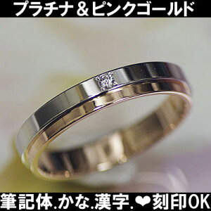 """プラチナ/ピンクゴールドペアリング【1本販売】ダイヤモンド入り""""結婚指輪マリッジリング"""""""