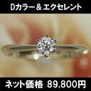 ダイヤモンド エンゲージ リング プラチナ 婚約指輪 0.2カラット Dカラー エクセレント Siクラス ダイヤ...