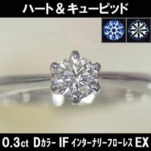 超目玉★ダイヤモンドエンゲージリング婚約指輪0.3ct−DーIF-Excellentダイヤを美しく魅せる小さな爪メモリアルプレートプレゼント!※エンゲージリングお買い上げのお客様、マリッジリング1本につき2000円値引きします