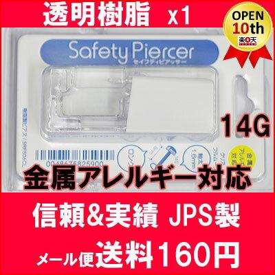 ピアッサー透明樹脂