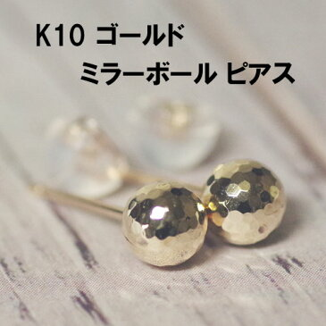 ゴールド ミラーボールピアス 5mm (1ペア) K10製 ニッケルフリー 日本製 【メール便出荷/代金引換不可】