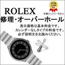 ロレックス ROLEX オーバーホール(分解掃除) デイトなしタイプ エアーキング・オイスターパーペチュアル