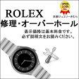 ロレックス ROLEX オーバーホール(分解掃除) デイトありタイプ デイトジャスト