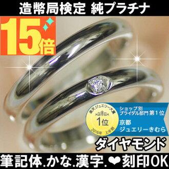 Wedding ring wedding ring pair pure Platinum Sierre-pure (diamond) Mint certification marks mirror finish shortest next Sunrise loading cursive...?... Kanji... heart... ever-Inga married Memorial Day white ☆ two of bonds