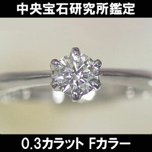 【対応】ダイヤモンドエンゲージリングプラチナ婚約指輪0.3カラットFカラーGOODSiクラスクリスマス