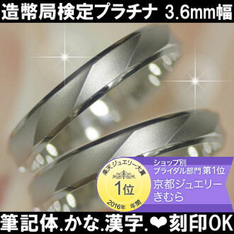 Wedding ring wedding rings pairing Platinum Flores PT900-Mint-test mark shortest next day on-site loading cursive...?... Kanji... heart... imprinted accepted ) Valentine white ☆ two ties