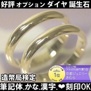 結婚指輪ゴールドシエール【ペア販売】造幣局検定マリッジリング鍛造ペアリング筆記体日本語刻印甲丸記念日K18結婚指輪ペア結婚指輪刻印無料結婚指輪simple結婚指輪ブライダル結婚指輪