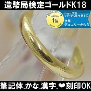 ゴールドシエール【1本販売】結婚指輪マリッジリングコンピュータ刻印ペアリングゴールドK18製造幣局検定鏡面仕上げダイヤ・誕生石入れ金婚式プロポーズプラチナ結婚指輪ペア結婚指輪刻印無料結婚指輪シンプル結婚指輪ブライダル結婚指輪