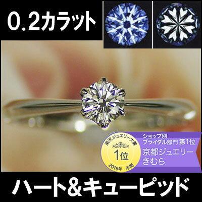 ハート&キューピッド0.2カラット Hカラー エクセレント Siクラス ダイヤを美しく魅せる小さな爪