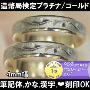 プラチナゴールドアラベスク【ペア価格】結婚指輪マリッジリングペアリング造幣局検定マークPt900K18製ブライダル筆記体.ハート.刻印可ふたりの絆結婚記念日