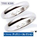 送料無料 【ディズニーコレクション】 ミッキー & ミニー THE KISS シルバー ペアリング  ...