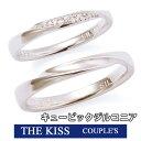 送料無料 THE KISS シルバー ペアリング キュービックジルコニア 【ペア販売】 指輪 THE ...