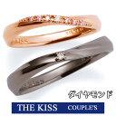 ペアリング THE KISS ザ キッス シルバー ブランド レディース メンズ おそろい ペア販売 ダイヤモンド 指輪 刻印無料 筆記体日本語可 SR1853DM-SR1854DM ホワイトデー 記念日 ギフト プレゼント 20代 30代 おしゃれ かわいい キュート ★