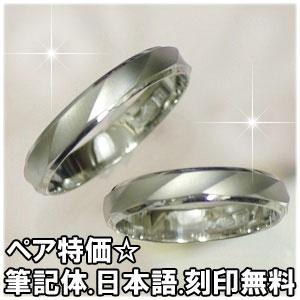 刻印無料(コンピュータ刻印、筆記体.日本語OK)人気のデザインのマリッジリング♪/結婚指輪♪【...
