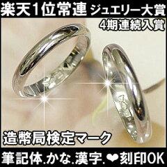 筆記体.かな.漢字.ハート.刻印可能 結婚指輪 マリッジリング ペアリング 商品到着後レビュー記...