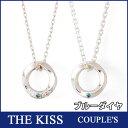 送料無料 【 Happiness Blue 】 THE KISS シルバーペアネックレス 【ペア販売】 ブルーダイヤモンド SPD350BDM-SPD351BDM 【THEKISS 正規品】 ホワイトデー
