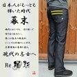 匠山泊:Re維新:ダブルストレッチデニム・レギュラーストレートジーンズ(ワンウォッシュ):SH005-00 ジーンズ 大きいサイズ 裾上げ