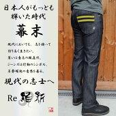 匠山泊:Re維新:ダブルストレッチデニム・レギュラーストレートジーンズ(ワンウォッシュ):SH005-00