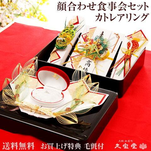 【顔合わせ食事会セット】 カトレア リング【略式結納 結納 結納品 結納セット 結納飾】