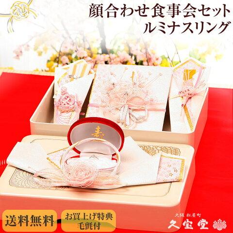【顔合わせ食事会セット】 ルミナス リング 【略式結納 結納 結納品 結納セット 結納飾】