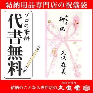 祝儀袋 代書・代筆無料メール便送料無料1〜3万円に最適 M-23P【出産 入学 …