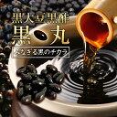 【お一人様1個まで】黒酢サプリ サプリメント もろみ酢 ビタ...