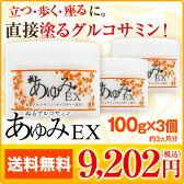 【送料無料】【3個セット】塗るグルコサミン あゆみEX塗ることでぽかぽかを多くの方が感じてます。