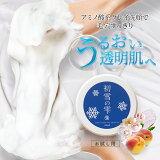 洗顔石鹸 洗顔フォーム 洗顔 泡 毛穴 練り せっけん 石鹸 せっけん 初雪の雫 泡 34g 約2週間分 プラセンタ ヒアルロン酸