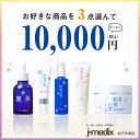 プレゼント 化粧品 おまとめ10,000円セット 3点選んで10,000円
