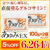 【5%OFF】2個セット塗るグルコサミン あゆみEX塗ることでぽかぽかを多くの方が感じてます。