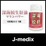 深海鮫生肝油 マリンパワー 標準サイズ(180粒入り)1本【】