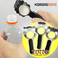 「ペットボトルオープナー☆トッテー(Komonomono)」お年寄りや女性など握力の弱い人にはかたくて開けづらいペットボトルのふた、totte(トッテー)を使えば簡単に開けることができます。【ねこ・くま・らいおん・ネコ・クマ・ライオン】