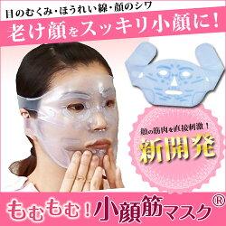 今ならポイント10倍!【送料無料】「1日5分ご自宅で簡単!たるみむくみシワの改善!小顔筋マスク☆顔の筋肉を刺激し肌の老化を防ぐ新感覚のフェイスマスク」10P06May15【顔層筋メソッド特許取得若々しい顔】