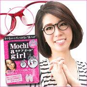 モチアガール mochiagirl ベーシック シリコン パソコン サングラス