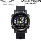 ♪【19年モデル】 朝日ゴルフ イーグルビジョン ウォッチ エース EV-933 GPS距離計測器 簡単操作・高精度ナビ・防水仕様 EAGLE VISION Watch ACE