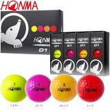 【17年モデル】 本間ゴルフ ホンマ D1ボール マルチカラー(イエロー/ピンク/オレンジ/レッド) 1ダース(12球入り) HONMA BALL