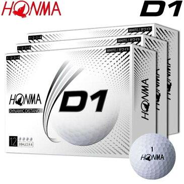 【3ダース(36球)セット】【20年モデル】本間ゴルフ ホンマ D1ボール (ホワイト) 3ダースセット(3箱×12球) HONMA BALL