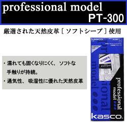 ▲▲キャスコメンズグローブプロフェッショナルモデルT-300(Men's)KASCO