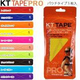 【大特価】 KTテープ プロパウチタイプ 5枚入り KT TAPE PRO